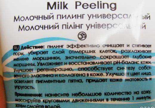 пилинг молочный tiande показания к использованию