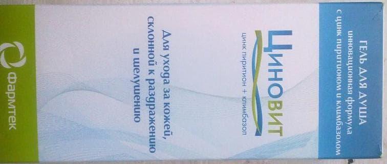 Крем Циновит - способы использования для лечения прыщей, дерматитов и угрей, противопоказания и отзывы