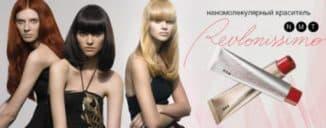 краска для волос ревлон для женщин