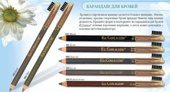 карандаш для бровей El Corazon