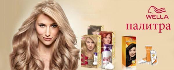 профессиональная краска для волос Wella Wellaton