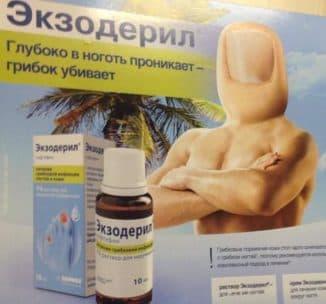 лечение грибка ногтей экзодерилом