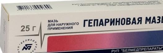 гепариновая мазь