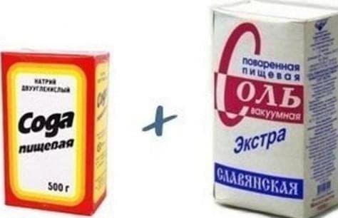 Сода или мелкая поваренная соль