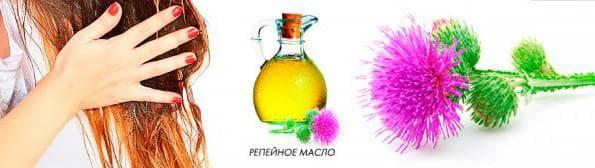 репейное масло для волос применение в домашних
