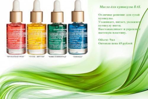 масло для кутикулы для наращивания ногтевых пластин гелем