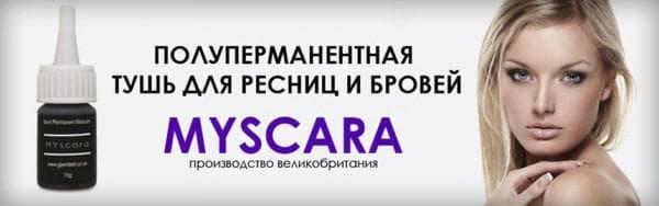 перманентная тушь для ресниц Myscara