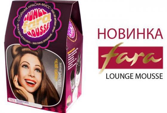 Lounge Mousse