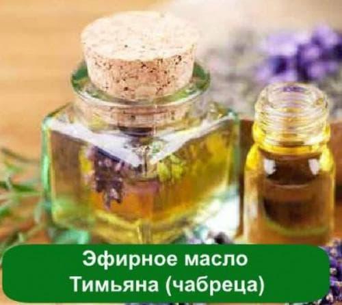 эфирные масла тимьяна
