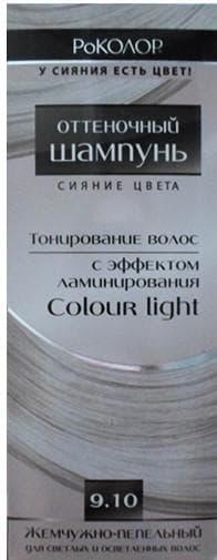 оттеночный шампунь с эффектом ламинирования Роколор Жемчужно-пепельный