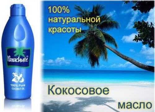 кокосовое масло для загара Parachute