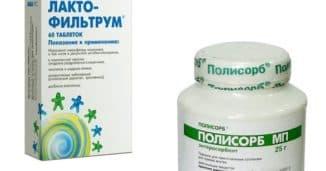 полисорб или Лактофильтрум