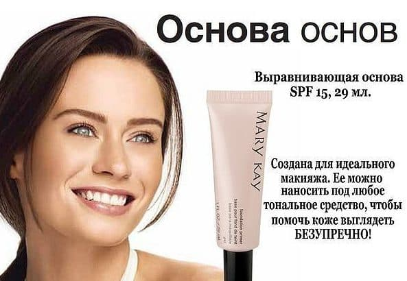 выравнивающая основа под макияж для нормальной кожи